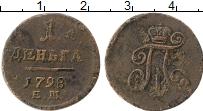 Изображение Монеты Россия 1796 – 1801 Павел I 1 деньга 1798 Медь VF