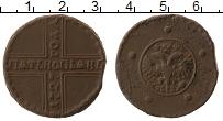 Изображение Монеты Россия 1725 – 1727 Екатерина I 5 копеек 1727 Медь VF