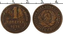 Изображение Монеты СССР 1 копейка 1925 Медь VF