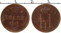 Продать Монеты 1825 – 1855 Николай I 1 денежка 1855 Медь