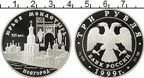 Продать Монеты  3 рубля 1999 Серебро