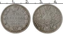 Продать Монеты 1825 – 1855 Николай I 20 копеек 1855 Серебро