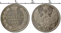 Продать Монеты 1825 – 1855 Николай I 10 копеек 1848 Серебро