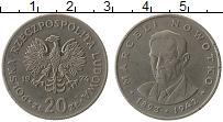 Изображение Монеты Польша 20 злотых 1974 Медно-никель XF Марцели Новотко