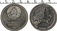 Изображение Монеты Беларусь 1 рубль 1996 Медно-никель UNC- 50-летие ООН