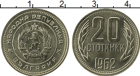 Изображение Монеты Болгария 20 стотинок 1962 Медно-никель UNC-