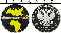 Изображение Мелочь Россия 3 рубля 2019 Серебро Proof