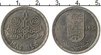 Изображение Монеты Египет 10 пиастр 1985 Медно-никель UNC- 25 лет Национального