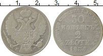 Изображение Монеты 1825 – 1855 Николай I 30 копеек 1836 Серебро VF+ MW