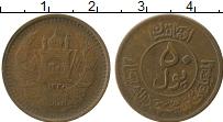 Изображение Монеты Афганистан 50 пул 1951 Медь VF
