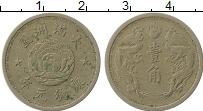 Изображение Монеты Маньчжурия 1 джао 1933 Медно-никель VF