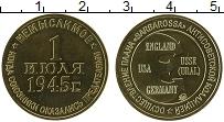 Изображение Монеты Россия Жетон ММД 0 Латунь UNC