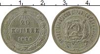 Изображение Монеты РСФСР 20 копеек 1923 Серебро VF