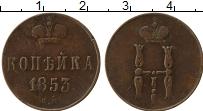 Продать Монеты 1825 – 1855 Николай I 1 копейка 1853 Медь