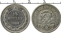 Продать Монеты  15 копеек 1923 Серебро