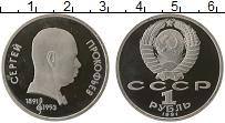 Продать Монеты  1 рубль 1991 Медно-никель