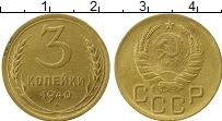 Продать Монеты  3 копейки 1940 Латунь