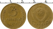 Изображение Монеты СССР 3 копейки 1948 Латунь VF