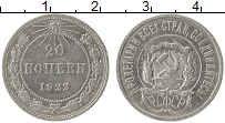 Изображение Монеты Россия РСФСР 20 копеек 1922 Серебро XF