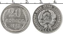 Изображение Монеты СССР 20 копеек 1929 Серебро XF