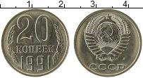 Продать Монеты  20 копеек 1991 Медно-никель