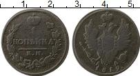 Изображение Монеты 1801 – 1825 Александр I 1 копейка 1819 Медь VF КМ-АД