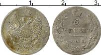 Изображение Монеты 1801 – 1825 Александр I 5 копеек 1814 Серебро VF СПБ ПС