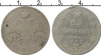 Продать Монеты 1801 – 1825 Александр I 25 копеек 1827 Серебро