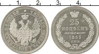 Продать Монеты 1825 – 1855 Николай I 25 копеек 1854 Серебро