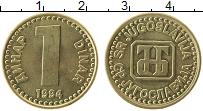 Продать Монеты Югославия 1 динар 1994