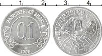 Продать Монеты Шпицберген 0,1 рубль 1998 Алюминий