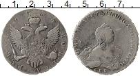 Изображение Монеты 1741 – 1761 Елизавета Петровна 1 рубль 1755 Серебро XF-
