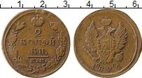 Продать Монеты 1801 – 1825 Александр I 2 копейки 1822 Медь