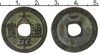 Изображение Монеты Китай номинал 0 Медь XF Tai Zong Tai Ping. 9