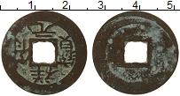 Изображение Монеты Китай номинал 0 Медь VF Zhen Zong Xiang Fu (