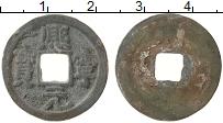 Изображение Монеты Китай номинал 0 Медь VF Nian Hao Xi Ning yua