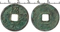 Изображение Монеты Китай номинал 0 Медь VF Guang Zong shaoxi yu