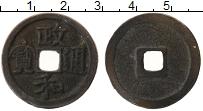 Изображение Монеты Китай номинал 0 Медь VF