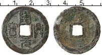 Изображение Монеты Китай номинал 0 Медь VF Xiao Zong (1163-1189