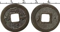 Изображение Монеты Китай номинал 0 Медь XF Xiao Zong (1163-1189