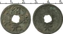 Изображение Монеты Китай номинал 0 Медь VF- Guang Zong (1190-119
