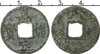 Изображение Монеты Китай номинал 0 Медь VF- Ning Zong (1195-1224