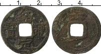 Изображение Монеты Китай номинал 0 Медь VF Li Zong (1225-1264).