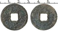 Изображение Монеты Китай номинал 0 Медь VF Du Zong (1265-1274).