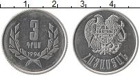 Изображение Монеты Армения 3 драма 1994 Алюминий UNC-