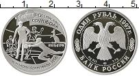 Изображение Монеты Россия 1 рубль 1997 Серебро Proof- 100- летие Российско