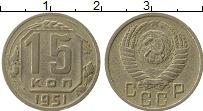 Продать Монеты  15 копеек 1951 Медно-никель