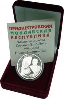 Изображение Подарочные монеты Приднестровье 100 рублей 2001 Серебро Proof М.Ф. Ларионов. Ориги