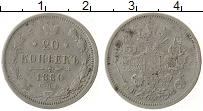 Изображение Монеты 1855 – 1881 Александр II 20 копеек 1880 Серебро VF+