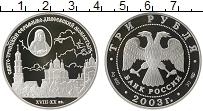 Продать Монеты  3 рубля 2003 Серебро